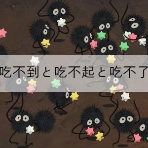 中国語の可能補語 ~できる/できないの意味
