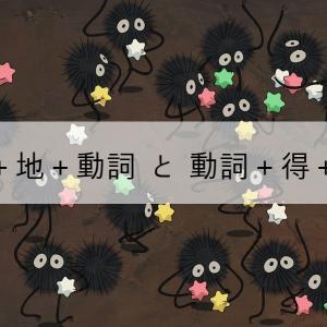 中国語の様態補語 得と地の違い