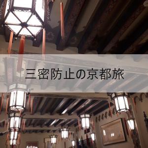 三密防止の京都旅 京都人おすすめのお店へ