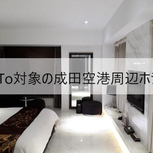 成田空港の周辺ホテル GoTo割引き対象ホテル