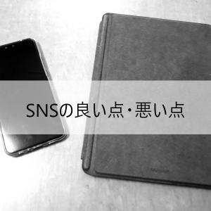 SNS初心者の悩み フォロバとDM勧誘