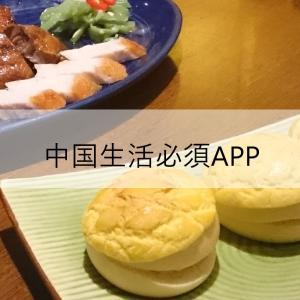 中国生活必須アプリ 最低限必要なAPPは4つ