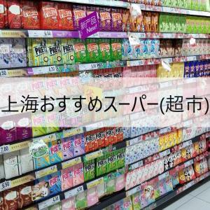 買い物はどこで? 上海初心者おすすめのお店