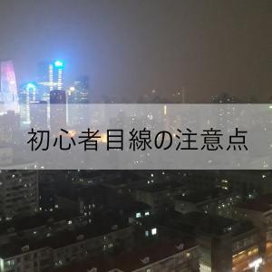 中国移住後の注意点 上海で気をつけること