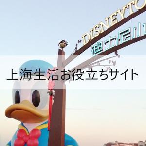 上海生活便利サイト 上海の情報収集はどこで?