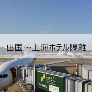 ついに上海へ 出国~ホテル隔離の流れ