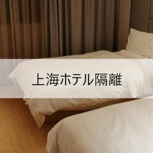 上海ホテル隔離 必要・不要だったもの