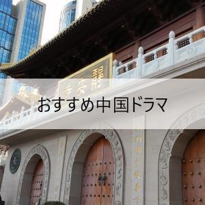 実写版ヒカルの碁 中国ドラマ「棋魂」