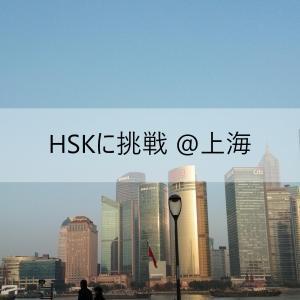 上海でHSK受験 おすすめの対策本