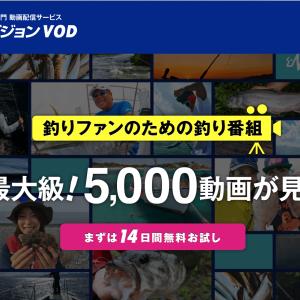 釣りビジョンVOD 【最初の14日間無料】