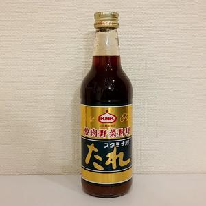 青森県民絶賛『スタミナ源たれ』。県内シェア70%の焼き肉のたれ