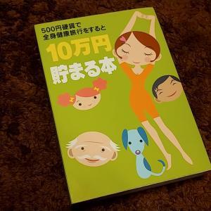 500円玉貯金『10万円貯まる本』ブックスタイルでモチベーションアップ!