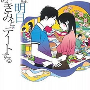 9月25日(金)の1冊は「ぼくは明日、昨日のきみとデートする」