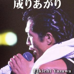 10月26日(月)の1冊は「矢沢永吉激論集 成りあがり」