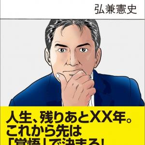 10月27日(火)の1冊は「50歳からの「死に方」 ~残り30年の生き方」