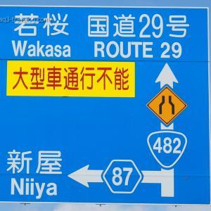国道482号線【兵庫県・鳥取県境】