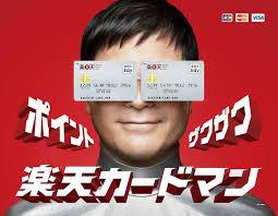 年間15万円得する?楽天経済圏入門