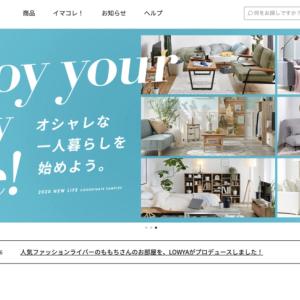 10万円以下で家具が揃う✨おしゃれで映えるコスパ最高家具LOWYA