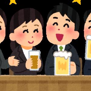飲み会幹事は積極的に受けるべし?(お得たくさんです!!)