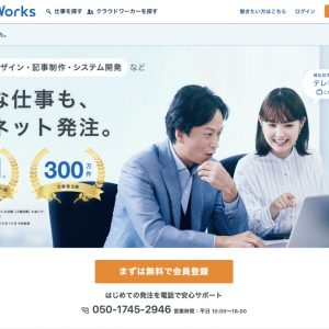 誰でもできるクラウドソーシングで月3万円稼ぐ具体的なやり方