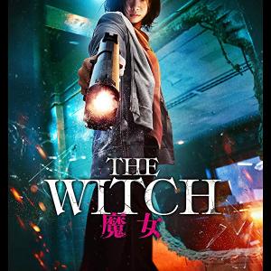中盤からの怒涛の展開にハラハラドキドキ「THE WITCH魔女」【あらすじ・感想・視聴する方法をご紹介】