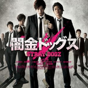 山田裕貴さんの演技に酔いしれましょう【映画闇金ドッグス1のあらすじと感想・視聴方法】