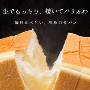 美味しい幸せ体験!「話題の食パン専門店」がついに通販開始!