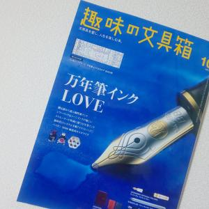 【万年筆LOVE】「趣味の文具箱 Vol.55 2020年10月号は、毎年恒例のインク特集!【感想】