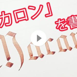 【YouTube】カリグラフィーのおすすめ無料動画まとめ【カリグラフィーの書き方】