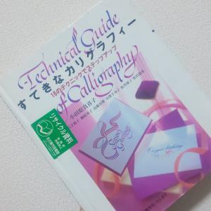 【おすすめの本】『すてきなカリグラフィー 16のテクニックでステップアップ』小田原真喜子 著