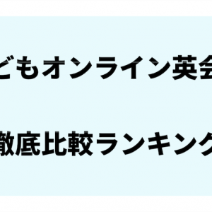 【保存版】小学生にオススメのオンライン英会話スクール7選 【徹底比較】