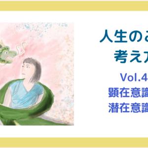 「人生のこと・考え方」 Vol.4(顕在意識と潜在意識②)