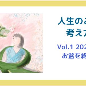 「人生のこと・考え方」Vol.1(2020年のお盆を終えて)