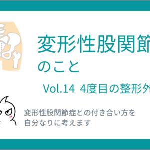 変形性股関節のこと Vol.14(4度目の整形外科受診)