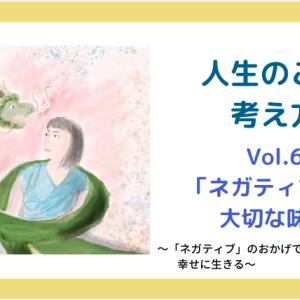「人生のこと・考え方」Vol.6(「ネガティブ」は大切な味方〜「ネガティブ」のおかげで幸せに生きる〜)