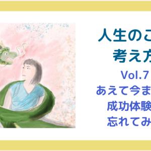 「人生のこと・考え方」 Vol.7(あえて今までの成功体験を忘れてみる)
