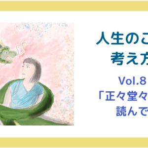 「人生このこと・考え方」Vol.8(「正々堂々」を読んで)