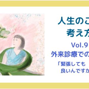 「人生このこと・考え方」Vol.9(外来診療での1コマ「緊張しても良いんですか?」)