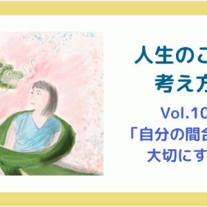 「人生このこと・考え方」Vol.10(「自分の間合」を大切にする)