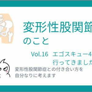 変形性股関節のこと Vol.16(エゴスキュー4回目行ってきました)