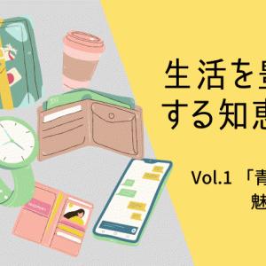 「生活を豊かにする知恵」Vol.1(「青森ひば」に魅せられて)