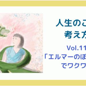 「人生このこと・考え方」Vol.11(「エルマーのぼうけん」でワクワク)