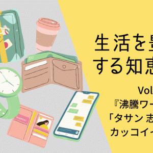 「生活を豊かにする知恵」Vol.3(『沸騰ワード10』「タサン 志麻」さんカッコイイです!)