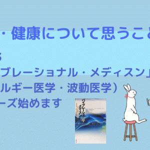 「医学・健康について思うこと」 Vol.13(「バイブレーショナル・メディスン」(エネルギー医学・波動医学)シリーズ始めます。)