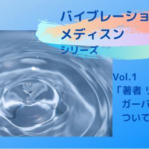 「バイブレーショナル・メディスン」 Vol.2(著者リチャード・ガーバー博士について)
