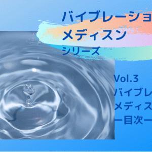 「バイブレーショナル・メディスン」 Vol.3(バイブレーショナル・メディスンの全体像ー目次ー)
