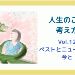 「人生このこと・考え方」Vol.12(ペストとニュートンと今と)
