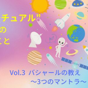 「スピリチュアルのこと」Vol.3(バシャールの教え〜3つのマントラ〜)