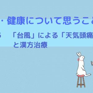 「医学・健康について思うこと」Vol.15(「台風」による「天気頭痛」と漢方治療)