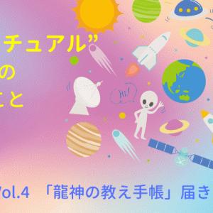 「スピリチュアルのこと」Vol.4(「龍神の教え手帳」届きました!)
